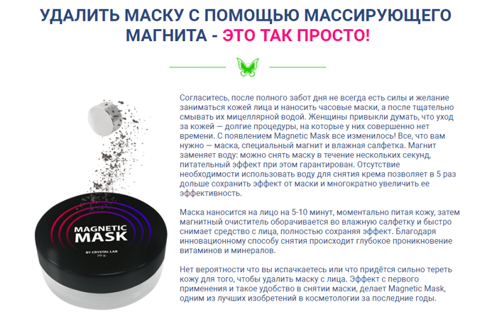 Magnetic Mask для лица