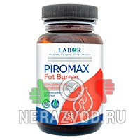Piromax Fat Burner
